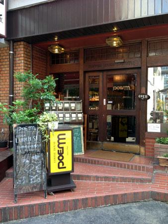 コーヒーハウスぽえむ 幡ヶ谷