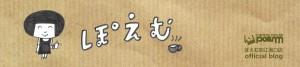 ぽえむ狛江店ブログ