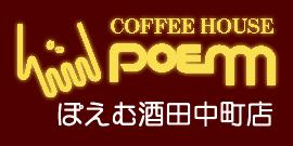 poem_sakata_sign