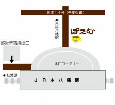 コーヒーハウスぽえむ 本八幡北口店