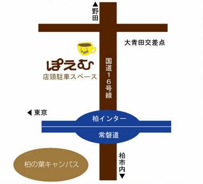 コーヒーハウスぽえむ 柏インター店