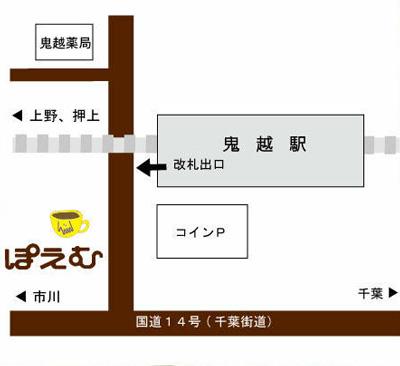 コーヒーハウスぽえむ 鬼越駅前店