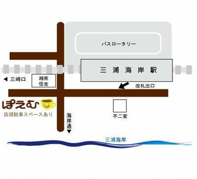 コーヒーハウスぽえむ 三浦海岸駅前店