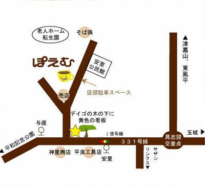 コーヒーハウスぽえむ 珈琲三昧ぽえむ八重瀬店