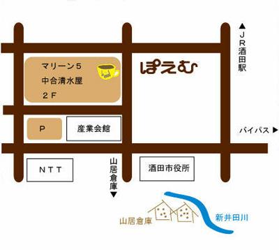 カフェぽえむ 山形県 酒田中町店