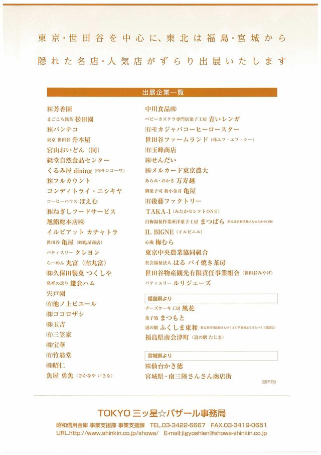 mitsuboshi2