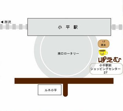 コーヒーハウスぽえむ 小平南口店
