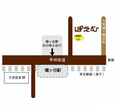 コーヒーハウスぽえむ 幡ヶ谷店