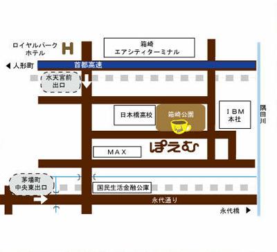 コーヒーハウスぽえむ 日本橋店