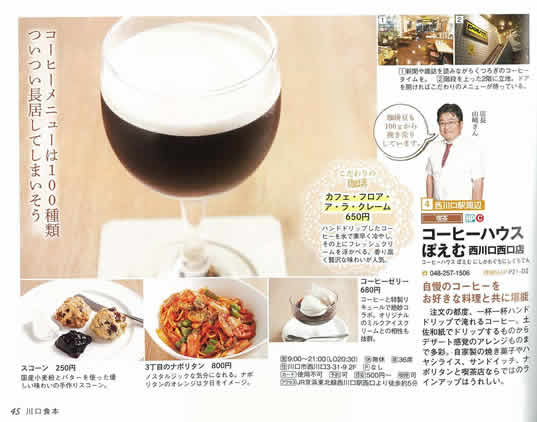 コーヒーハウスぽえむ西川口西口店
