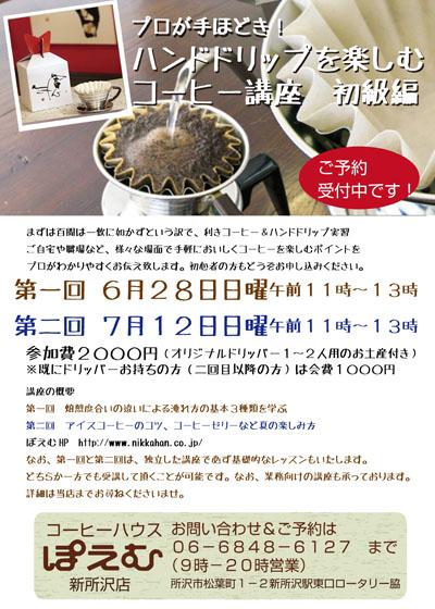豊中本町店コーヒー講座
