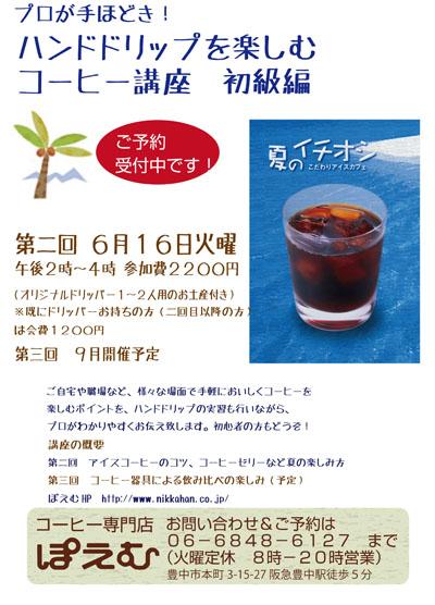 豊中コーヒー講座夏編