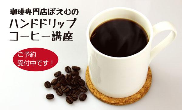 コーヒー講座タイトル予約受付中