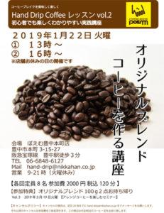 オリジナルブレンド講座(大阪)アレンジコーヒー講座(東京)のお知らせ