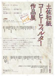 創業50周年記念★土佐和紙コーヒーフィルター作品展を開催!
