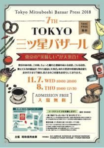 2018年11月7日水・8日木、第7回TOKYO三ツ星バザールに出展します