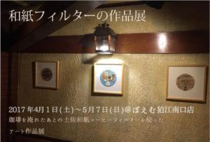 ぽえむ狛江南口店40周年イベント